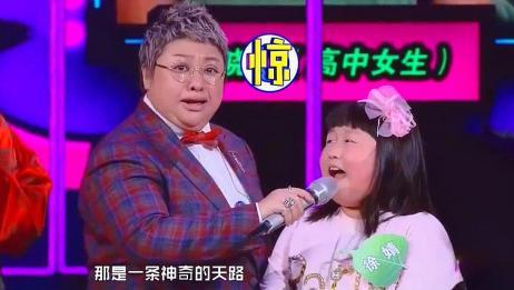 韩红被打脸!原以为小胖妹唱不了《天路》,结果一开口韩红惊了!