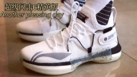 闪击6系列篮球鞋,颜值耐打,关键也很舒适