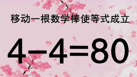 这道题很难,44=80能成立?考验你智商,我整整思考一分钟才答对