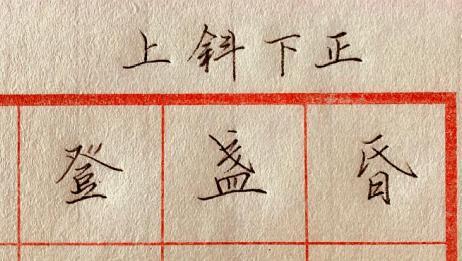 总感觉字写得不协调?试试这个规律,非常实用!(行书技法13)