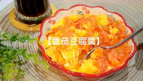 减肥期间,早餐搭配一碗番茄豆腐羹,健康营养低热量,减肥必备