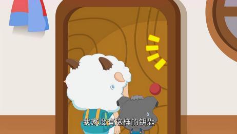 羊村守护者:喜羊羊找钥匙,开个门的功夫,钥匙就不见了!