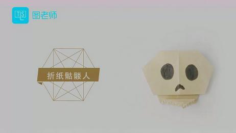手工制作:用一张纸和一支马克笔,制作出有趣的纸骷髅人