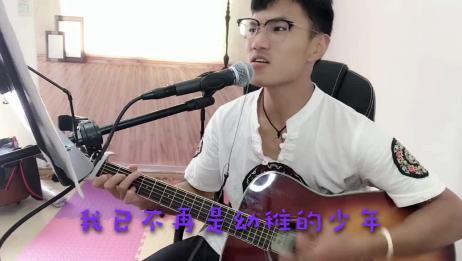 云南小伙吉他弹唱《那个女孩》网友都说太好听!