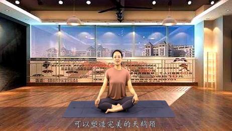 零基础学瑜伽,每天5分钟,教你塑造完美天鹅颈