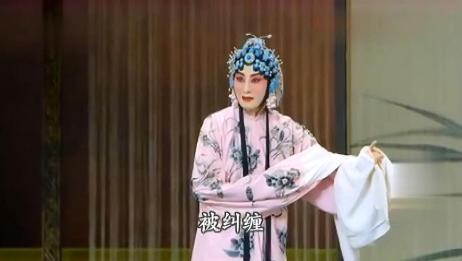 张火丁《春闺梦》,被纠缠猛想起婚时情景,京剧片段