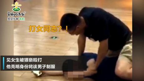 江苏一男子餐厅猥亵、殴打女学生 民警霸气制服怒喊:我就是警察!