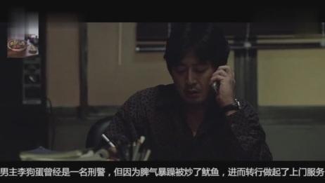 一部揭露韩国人性电影,根据历史真实事件改编,当时震惊了韩国