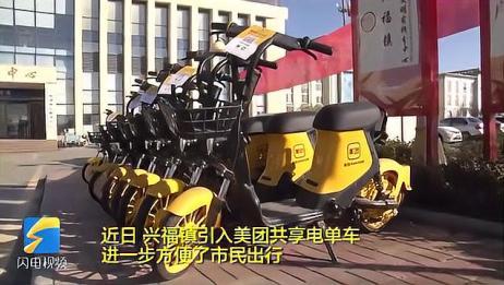 36秒丨打通市民出行最后一公里 滨州博兴兴福镇1000辆共享电单车投入使用