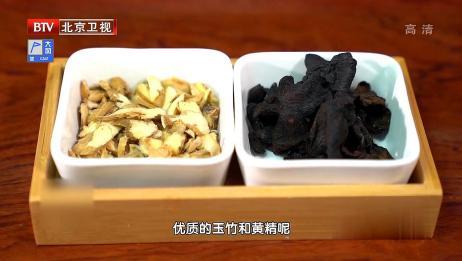 黄精玉竹两味中药能保护肠胃,如何挑选优质品种?只需要三个步奏