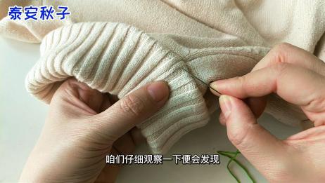 高领毛衣穿腻了?不用拆剪改低领!既有弹力又漂亮,方法太妙了!