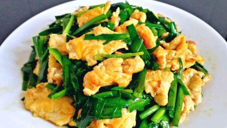 分享韭菜炒鸡蛋正确的顺序步骤,简单快捷,美味下饭,百吃不厌