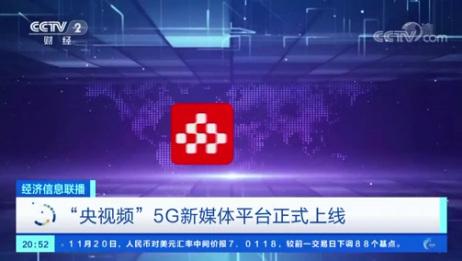 """[经济信息联播]""""央视频""""5G新媒体平台正式上线"""