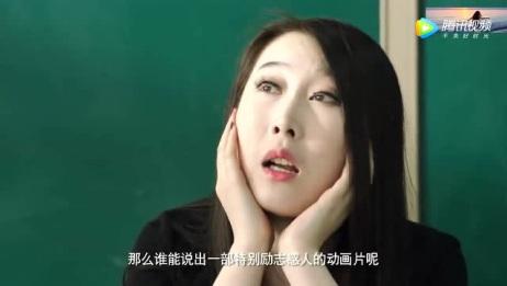 老师问谁能说出一部感人的动画片呢?学生的回答我给满分!
