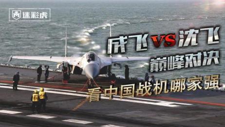 中国战机制造哪家强成飞沈飞巅峰对决