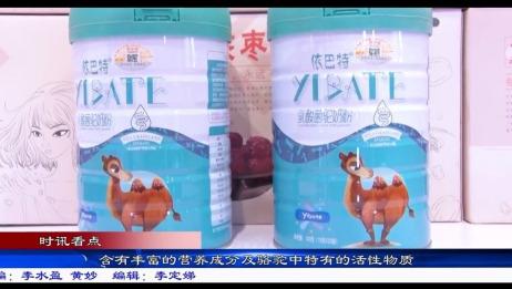 新疆特产依巴特骆驼奶
