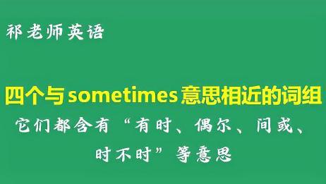 """英语微课:四个与sometimes意思相近的词组,都含""""有时""""之意_27"""