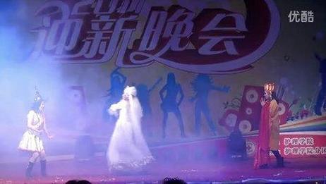 成都中医药大学护理学院2011年迎新晚会之月光宝盒
