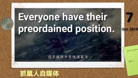 《每日一句英语》:每个人都有注定的位置