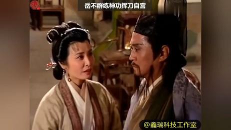 (55)岳不群练神功挥刀自宫