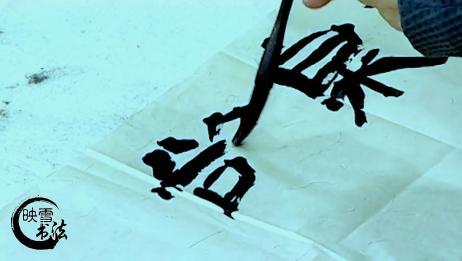 以汉简笔法创作隶书作品,古风古意,质朴超然